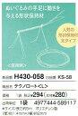 ハマナカ テディベア・グッズテクノロート(L)【メール便対応商品】