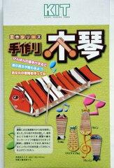 木工 工作キット♪工作キット 手作り 木琴【メール便★NG】【工作・キット】