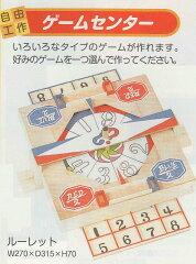 木工工作キット・ゲームシリーズゲームセンター 【メール便★NG】
