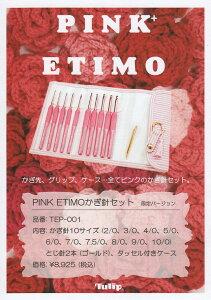 PINK ETIMO ピンク エティモ かぎ針セット【限定バージョン】【安心宅配便送料無料】【smtb-k】...