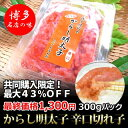 本場博多名店の味!【特選】 からし明太子 (辛口) 300gパック