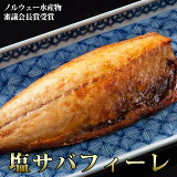 ふっくらジューシーな◆塩サバフィレ◆さば / 鯖 / 焼き魚