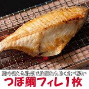 【高級魚】つぼだいフィレ干物