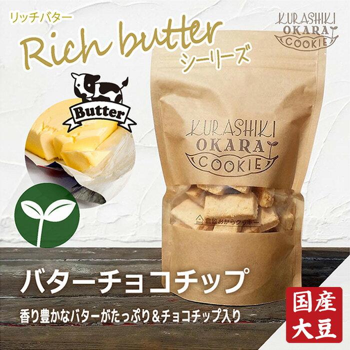 リッチバター チョコチップ 倉敷おからクッキー 「北海道産バター」をたっぷり使用した、コクのあるバタークッキー。&人気のチョコチップ!
