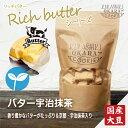 リッチバター 宇治抹茶 倉敷おからクッキー 「北海道産バター」をたっぷり使用した、コクのあるバタークッキー。&京都・宇治抹茶使用♪ その1