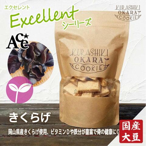 きくらげ 倉敷おからクッキー ビタミンDや鉄分豊富な岡山県産のきくらげ使用、骨粗しょう症が気になる方に。