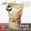 おから増量 HD大麦若葉 倉敷おからクッキー (固めタイプのHDシリーズ) その1