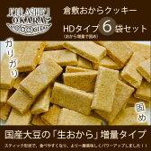 【送料無料】味が選べる固めタイプの倉敷おからクッキー6袋セット!低カロリーのおからクッキー!コラーゲン入りのダイエットクッキー!【smtb-KD】05P05Nov16