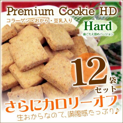 味が選べる固めタイプの倉敷おからクッキー12袋セット!低カロリーのおからクッキー!...