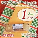 コラーゲン・豆乳・生おから・ハーブ入りメール便210円お試しクッキーPremium&Herbクッキー3枚...