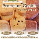 コラーゲン、豆乳、生おから入りの低カロリーおからクッキー42%OFF【送料無料】Premiumクッキー...