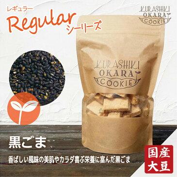 黒ごま 倉敷おからクッキー 香ばしくやさしい風味の黒ごま味♪小さなごま粒にセサミンやビタミンEなど嬉しい栄養が大。
