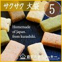 【送料無料】20種類以上から味が選べる倉敷おからクッキー5袋...