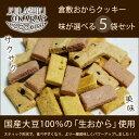 【送料無料】味が選べる倉敷おからクッキー5袋セット。国産素材使用のカロリー控えめおからクッキー!コラーゲン入りダイエットクッキー【smtb-KD】05P05Nov16