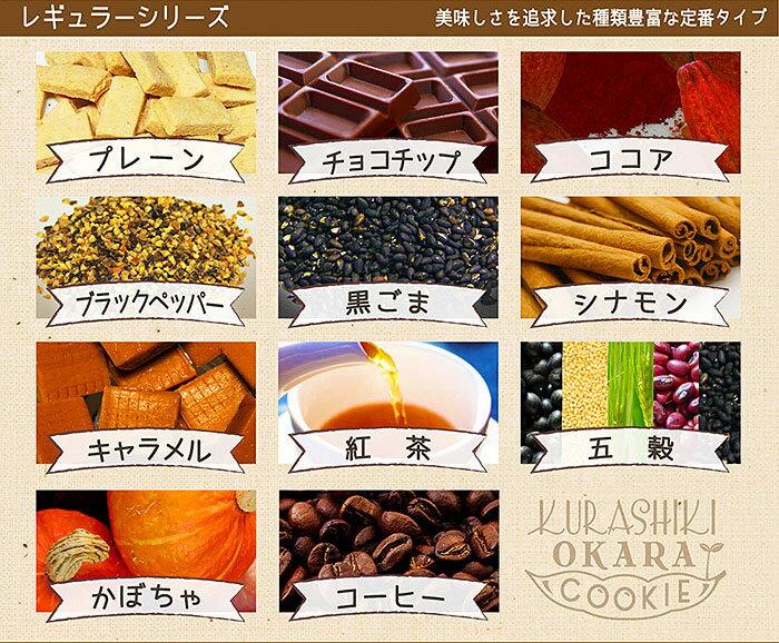 20種類以上から味が選べる倉敷おからクッキー5袋セット。低カロリーおからクッキー!国産素材にこだわった安心素材ダイエットクッキー【smtb-KD】05P05Nov16