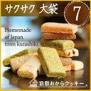 【送料無料】20種類以上から味が選べる倉敷おからクッキー7袋...