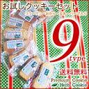 コラーゲン・豆乳・生おから・ハーブ入りダイエット部門ランンキング第1位獲得!お試し【送料無料】49%OFF!Premium&Herbクッキー全9種類セット低カロリーのおからクッキー!コラーゲン入りのダイエットクッキー!【smtb-KD】