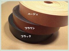 毎日お得合成皮革持ち手ベルトソフトタイプ共合わせ(20mm巾×5m巻)
