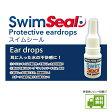 SWIMSEAL(スイムシール)液体耳栓