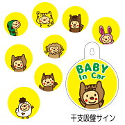 ドライブ childincar safetydrive twinsincar