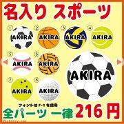シリーズ キーホルダー 安全ピン マグネット スポーツ サッカー ハンドボール ボウリング ボーリング