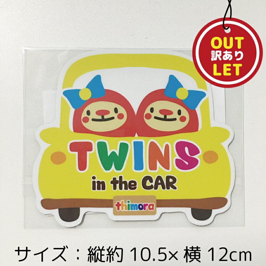 訳あり アウトレット 【TWINS in the car】てぃもらの車用マグネット 双子がのっています babyドライブサイン キャラクター 子供が乗っています 赤ちゃんが乗ってます 買い回り ぽっきり 父の日 プレゼント 記念