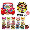アウトレット【BABY in the CAR】てぃもらの車用マグネット ベビーインカー ドライブサイン 車タイプ thimora キャラクター babyincar baby in car