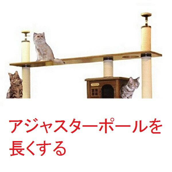 【アジャスターポールを長くする】 350mm長くする (天井高 2650mm~2850mm対応)★必ずキャットタワー本体のご注文と一緒にお願いいたします。