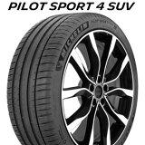 【2019年製】225/60R18 100V【ミシュラン パイロット スポーツ 4 SUV】【MICHELIN Pilot Sport 4 SUV PS4】【新品】