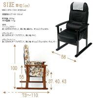 【送料無料】アウトレット在庫処分/ガス式リクライニングチェア/【ベージュフラワー・ブラックレザー・ブラックレザー+メッシュ】/高座椅子高座いす高ザイス/リクライニングチェアー