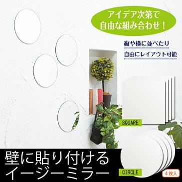 【送料無料】貼るタイプイージーミラー 4枚セット 北欧風 鏡
