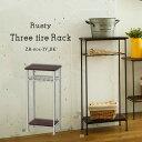 ハイテーブル サイドテーブル ラスティ・スリータイヤーラック アイボリー ブラック