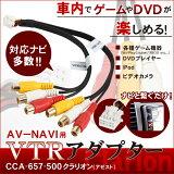C7クラリオンCCA-657-500外部入力VTRケーブル8750DT612