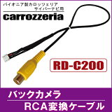 バックカメラRCA変換ケーブルRD-C200互換パイオニアカロッツェリアpionercarrozzeriaサイバーナビ用カメラ端子変換コネクター