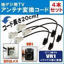 車両純正 TVアンテナ GT13 タイプ を イクリプス 等の VR1 端...