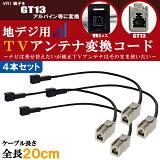 車両純正TVアンテナVR1タイプをアルパイン等のGT13端子コネクタAVナビ用に変換するケーブル4本セットコードALPINE