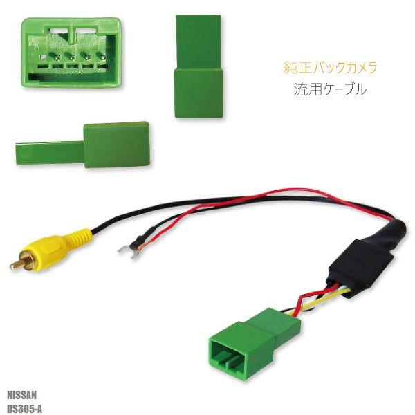 カーナビ・カーエレクトロニクス, その他  NISSAN DS305-A RCA