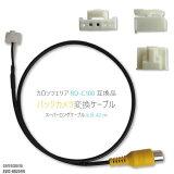 バックカメラ変換ケーブル AVIC-HRZ099 用 コネクター カロッツェリア carrozzeria RD-C100 同等品