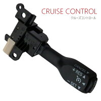 トヨタTOYOTAクルーズコントロール多数対応非対応車に後付け速度車用高速燃費向上黒ブラック