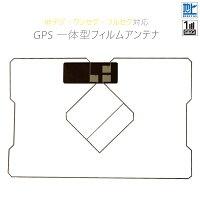 GPSフィルムアンテナ地デジイクリプス用gf2