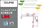 フィルムアンテナ 右2枚 左2枚 4枚 セット 地デジ ワンセグ フルセグ イクリプス ECLIPSE 用 4枚 汎用 載せ替え 高感度 L型 テレビ受信
