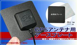 GPSアンテナ用アースプレート