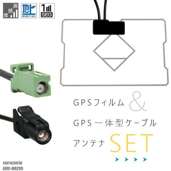 カーナビアクセサリー, アンテナ GPS carrozzeria HF201 AVIC-MRZ99 GPS TV