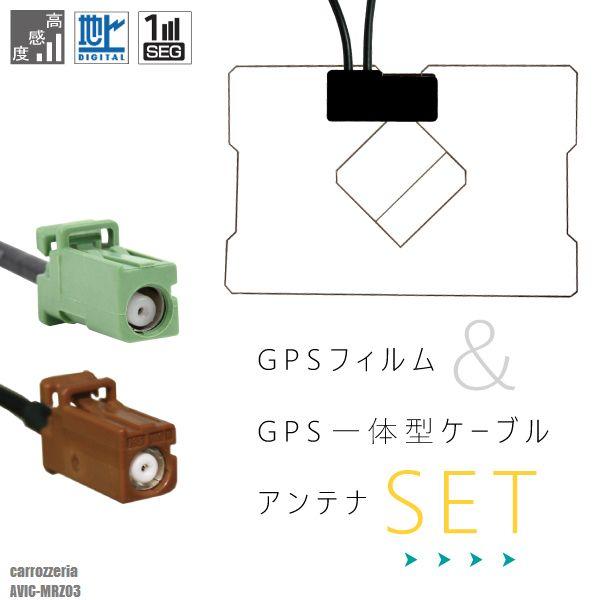 カーナビアクセサリー, アンテナ GPS carrozzeria GT16 AVIC-MRZ03 GPS TV
