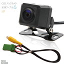 CCD バックカメラ & 変換 ケーブル CCA-644-5...