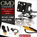 CMD バックカメラ & 変換 ケーブル RCH001T 互換品 セット ダ...