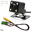 CMD バックカメラ & 変換 ケーブル CCA-644-500 互換品 セッ...