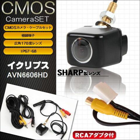 CMOS バックカメラ & 変換 ケーブル RCH001T 互換品 セット イクリプス ECLIPSE ナビ AVN6606HD 用 高画質 防水 IP67等級 フロントカメラ リアカメラ 小型 広角170度 レンズ