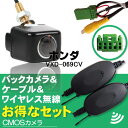 高精細 CMOS バックカメラ & CCA-644-500同等品 変換...