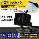 バックカメラ & ケーブル セット イクリプス ECLIPSE ナビ用 CCD 変換 コード AVN6606HD 高画質 防水 IP67等級 広角 フロントカメラ リアカメラ 小型 1